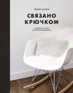 Svjazano krjuchkom. Proekty i uzory v stile minimalizma