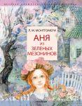 Anja iz Zelenykh Mezoninov