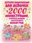 Detskaja entsiklopedija dlja devochek v 2000 illjustratsij, kotorye mozhno rassmatrivat tselyj god