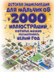 Detskaja entsiklopedija dlja malchikov v 2000 illjustratsij, kotorye mozhno rassmatrivat tselyj god