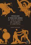 """Grecheskie i rimskie mify. Ot Troi i Gomera do Pandory i """"Avatara"""""""