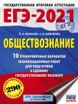 EGE-2021. Obschestvoznanie (60kh84/8) 10 trenirovochnykh variantov ekzamenatsionnykh rabot dlja podgotovki k edinomu gosudarstvennomu ekzamenu