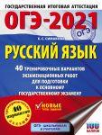 OGE-2021. Russkij jazyk (60kh84/8) 40 trenirovochnykh variantov ekzamenatsionnykh rabot dlja podgotovki k OGE