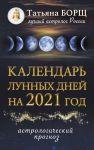 Kalendar lunnykh dnej na 2021 god: astrologicheskij prognoz