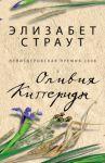 Olivija Kitteridzh