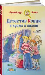 Detektiv Konni i krazha v shkole