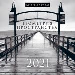 Monokhrom. Geometrija prostranstva. Kalendar nastennyj na 2021 god (300kh300 mm)