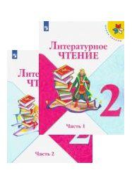 Literaturnoe chtenie. 2 klass. Uchebnik. V 2 chastjakh (Shkola Rossii)
