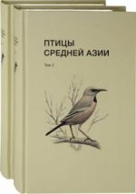 Птицы Средней Азии. В 2-х томах