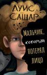 Malchik, kotoryj poterjal litso