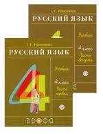 Russkij jazyk. 4 klass. Uchebnik. V dvukh chastjakh