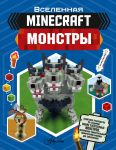 Minecraft. Monstry