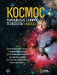 """Kosmos. Unikalnye snimki teleskopa """"Khabbl"""""""