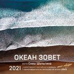 Okean zovet. Kalendar nastennyj na 2021 god (300kh300 mm)