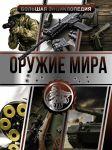 Bolshaja entsiklopedija. Oruzhie mira