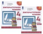 Литературное чтение. 4 класс. В 2-х ч. (Перспектива)