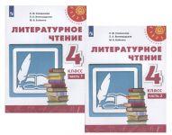 Literaturnoe chtenie. 4 klass. V 2-kh ch. (Perspektiva)