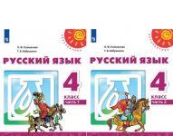 Русский язык. 4 класс. Учебник. В 2-х частях. ФГОС (Перспектива)