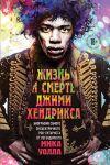 Zhizn i smert Dzhimi Khendriksa: biografija samogo ekstsentrichnogo rok-gitarista ot legendarnogo Mika Uolla
