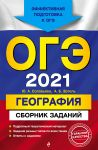 OGE-2021. Geografija. Sbornik zadanij