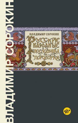 Russkie narodnye poslovitsy i pogovorki
