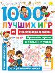 1000 luchshikh igr i golovolomok