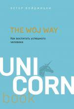 The Woj Way. Kak vospitat uspeshnogo cheloveka