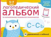 Logopedicheskij albom S-S