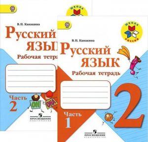 Russkij jazyk. 2 klass. Rabochaja tetrad. V dvukh chastjakh (Shkola Rossii)