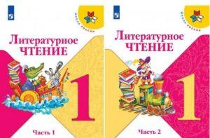 Литературное чтение. 1 класс. Учебник. В 2-х частях. ФП. ФГОС(Школа России)