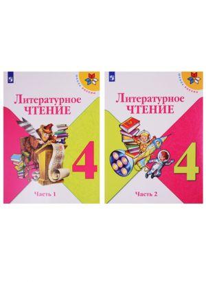 Literaturnoe chtenie. 4 klass. V 2 chastjakh. (Shkola Rossii)