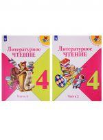 Литературное чтение. 4 класс. В 2 частях. (Школа России)