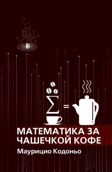 Matematika za chashechkoj kofe