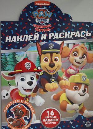 "Naklej i raskras! N NR 2011 ""Schenjachij patrul"""