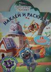 """Naklej i raskras N NR 2012 """"Druzhnye mopsy"""""""