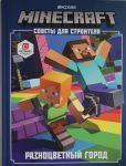 Minecraft. Разноцветный город. Советы для строителя.