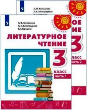 Literaturnoe chtenie. 3 klass. Uchebnik. V 2-kh chastjakh. (Perspektiva)