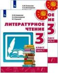 Литературное чтение. 3 класс. Учебник. В 2-х частях. (Перспектива)