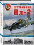 Shturmovik Il-2. Legenda na vse vremena