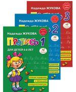 "Propis dlja detej 6-7 let. Komplekt iz 3 chastej. Prilozhenie k ""Bukvarju"" Nadezhdy Zhukovoj"