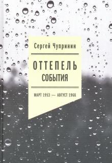 Ottepel: Sobytija. Mart 1953 - avgust 1968 goda