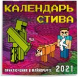 Kalendar Stiva 2021. Prikljuchenija v Majnkrafte (300kh300)