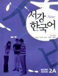 New Sogang Korean 2A: Workbook