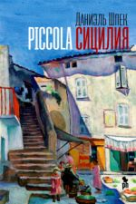 Piccola Sitsilija