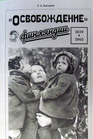 """""""Osvobozhdenie"""" Finljandii. 1939-1940"""