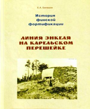 История финской фортификации: линия Энкеля на Карельском перешейке