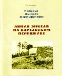 Istorija finskoj fortifikatsii: linija Enkelja na Karelskom pereshejke