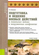 Podgotovka i vedenie boevykh dejstvij v lokalnykh vojnakh i vooruzhennykh konfliktakh. Uchebnoe posobie