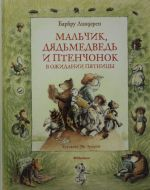 Malchik, Djadmedved i Ptenchonok v ozhidanii pjatnitsy