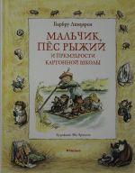 Malchik, pjos Ryzhij i premudrosti Kartonnoj shkoly